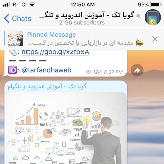 آموزش پین کردن پست در تلگرام