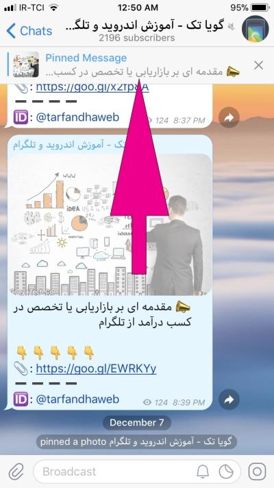 پست پین شده در کانال تلگرام