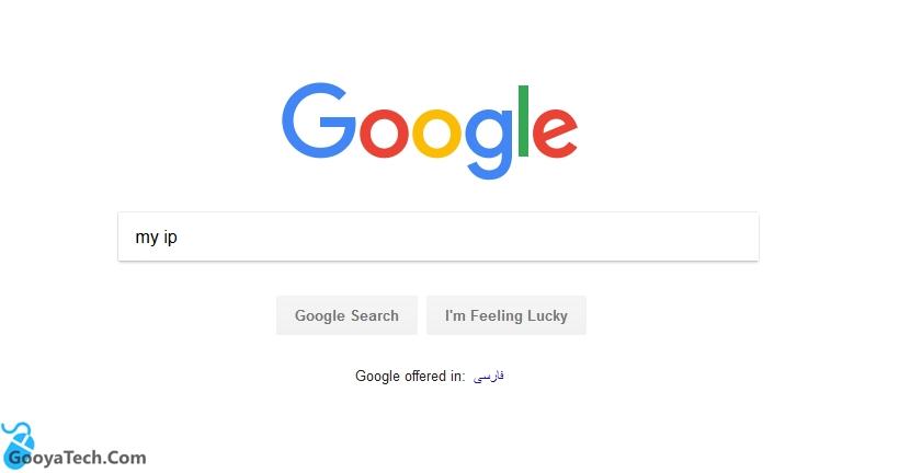 بدست آوردن ای پی از طریق گوگل