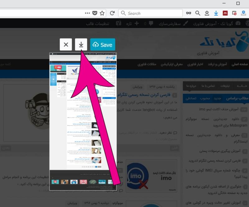 گرفتن اسکرین شات از صفحات وب فایرفاکس