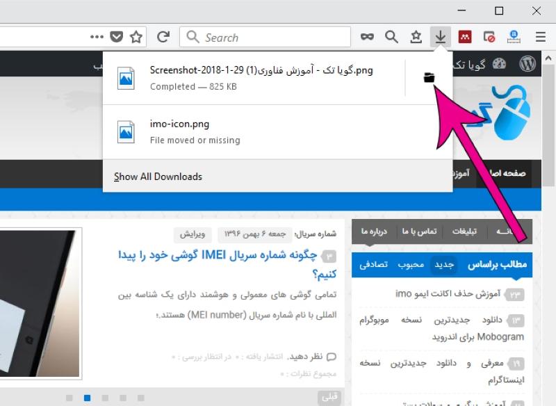 ذخیره اسکرین شات از صفحات وب
