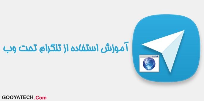آموزش استفاده از تلگرام تحت وب