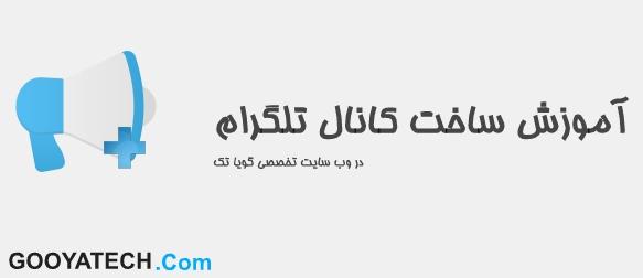 آموزش ساخت کانال تلگرام در سایت گویا تک