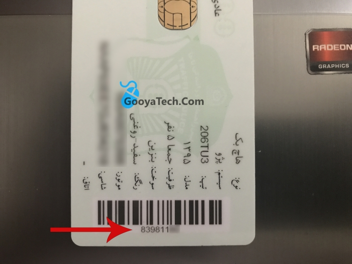 شماره بارکد کارت ماشین برای استعلام خلافی