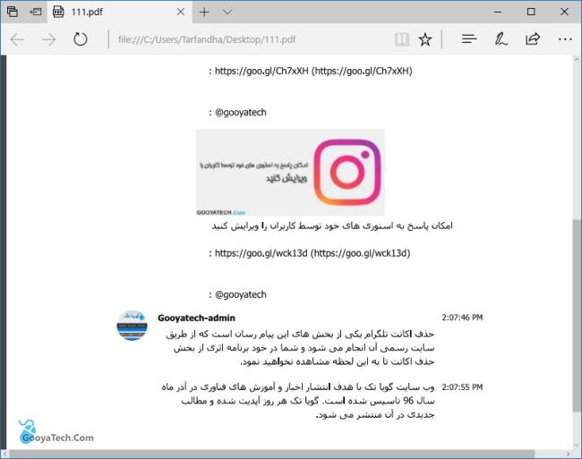 چت تلگرام را چگونه ذخیره کنیم