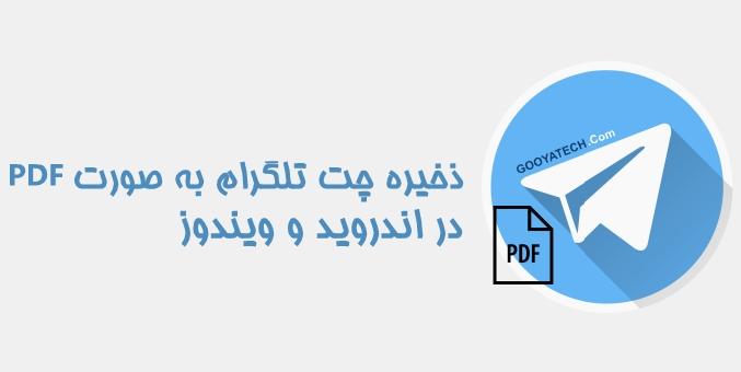 آموزش ذخیره چت تلگرام به صورت PDF در اندروید و ویندوز
