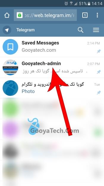 ذخیره چت تلگرام اندروید