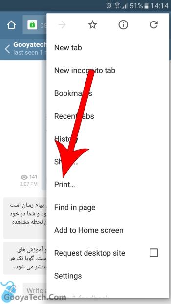 ذخیره چت تلگرام به صورت PDF