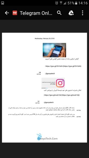 فایل پی دی اف چت تلگرام