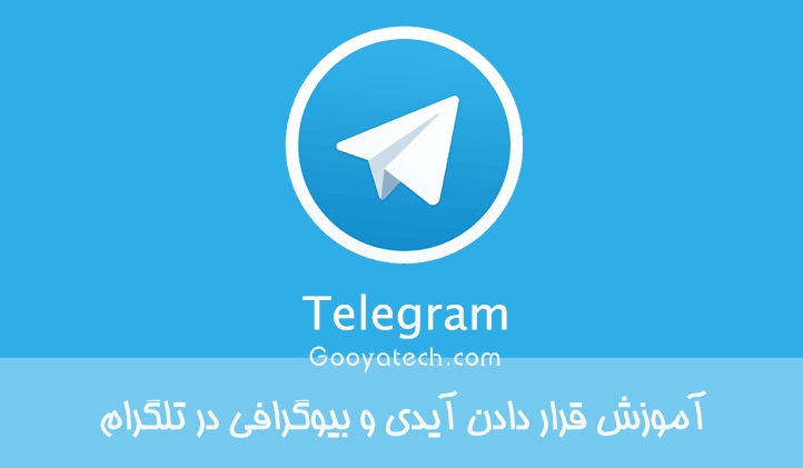 قرار دادن آیدی و بیوگرافی در تلگرام