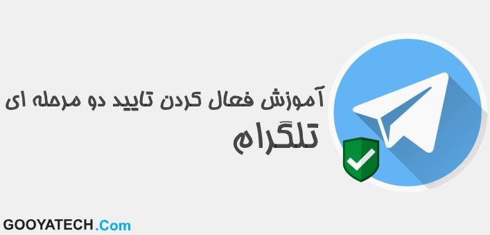فعال کردن تایید دو مرحله ای تلگرام برای جلوگیری از هک شدن