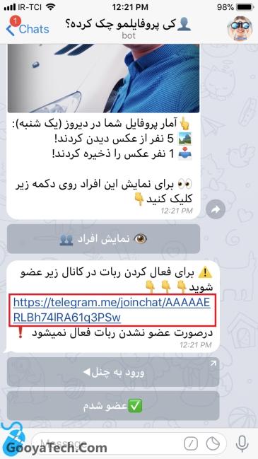 چه کسی عکس تلگرام را چک می کند