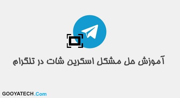 حل مشکل گرفته نشدن اسکرین شات در تلگرام