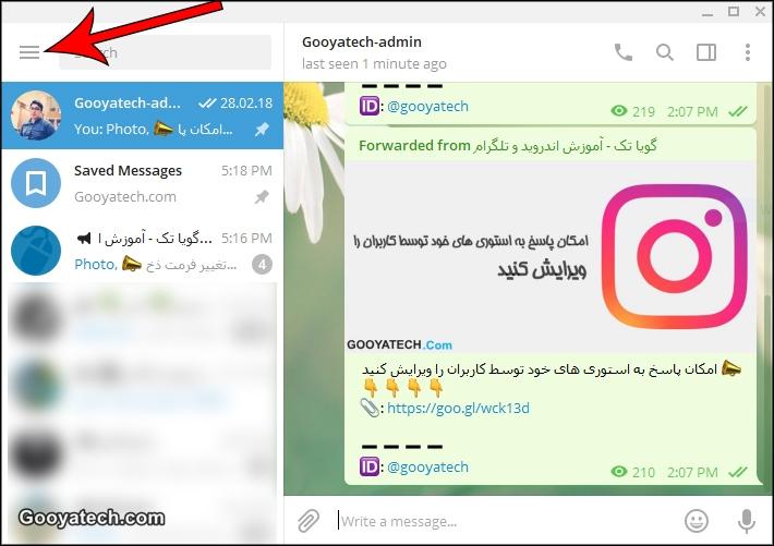 چگونه تم تیره را در تلگرام فعال کنیم