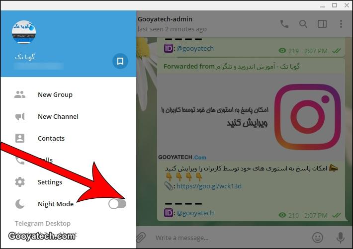 فعال کردن حالت شب در تلگرام دسکتاپ