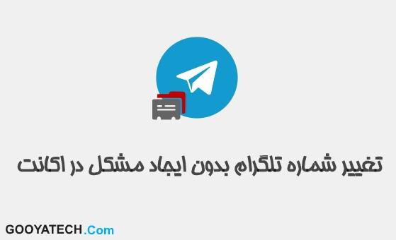 تغییر شماره تلگرام بدون ایجاد مشکل در اکانت