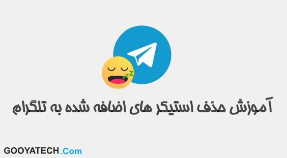 آموزش حذف استیکر های اضافه شده به تلگرام