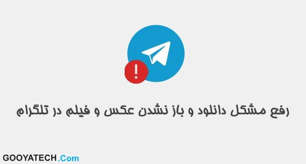 رفع مشکل دانلود و باز نشدن عکس و فیلم در تلگرام