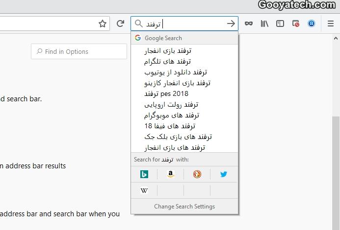 چگونه قابلیت پیشنهاد گوگل را در مرورگر فایرفاکس غیر فعال کنیم؟