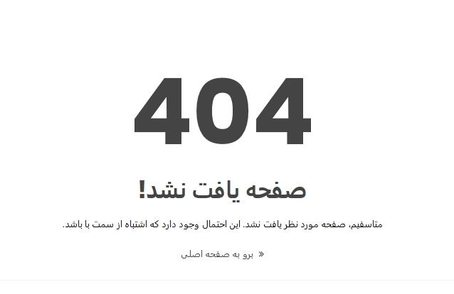 دسترسی و مشاهده صفحات حذف شده از سایت ها