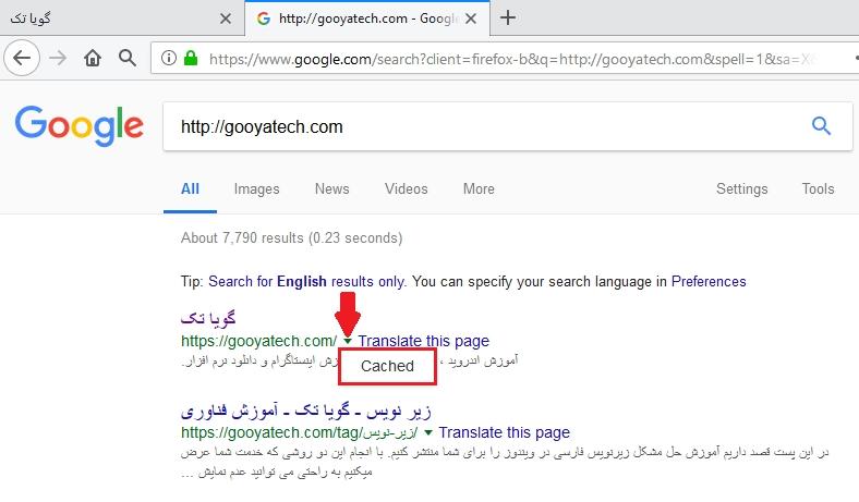 دسترسی و مشاهده صفحات حذف شده از سایت ها با کش گوگل