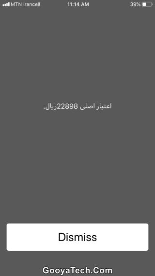 مقدار شارژ باقیمانده ایرانسل