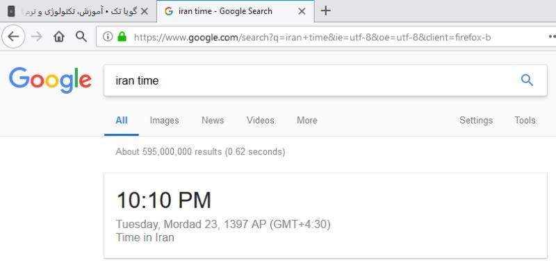 پیدا کردن تاریخ و ساعت از گوگل