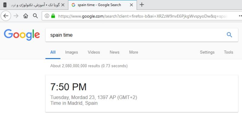 ترفند گوگل و پیدا کردن ساعت