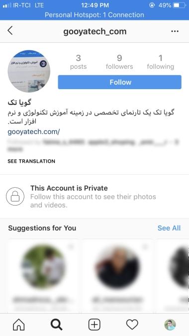 مشاهده پروفایل خصوصی کاربران در اینستاگرام