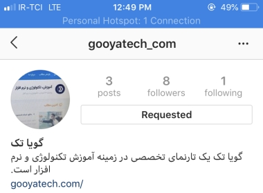 مشاهده پروفایل خصوصی کاربران در اینستاگرام با درخواست دوستی
