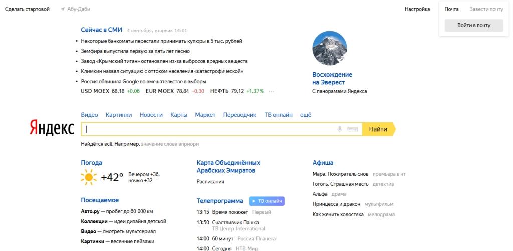 8- معرفی موتور جستجوی یاندکس (Yandex)