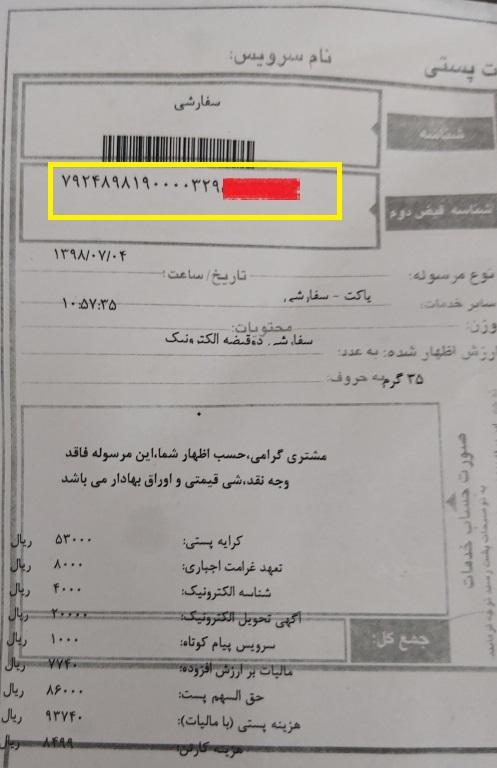 شناسه و کد رهگیری مرسوله پستی اداره پست